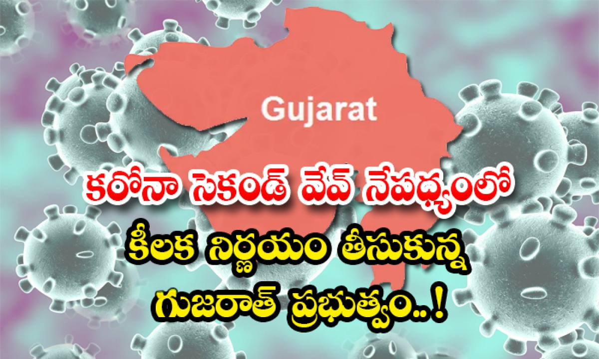 Gujarat Government Takes Key Decision In The Wake Of Corona Second Wave-TeluguStop.com