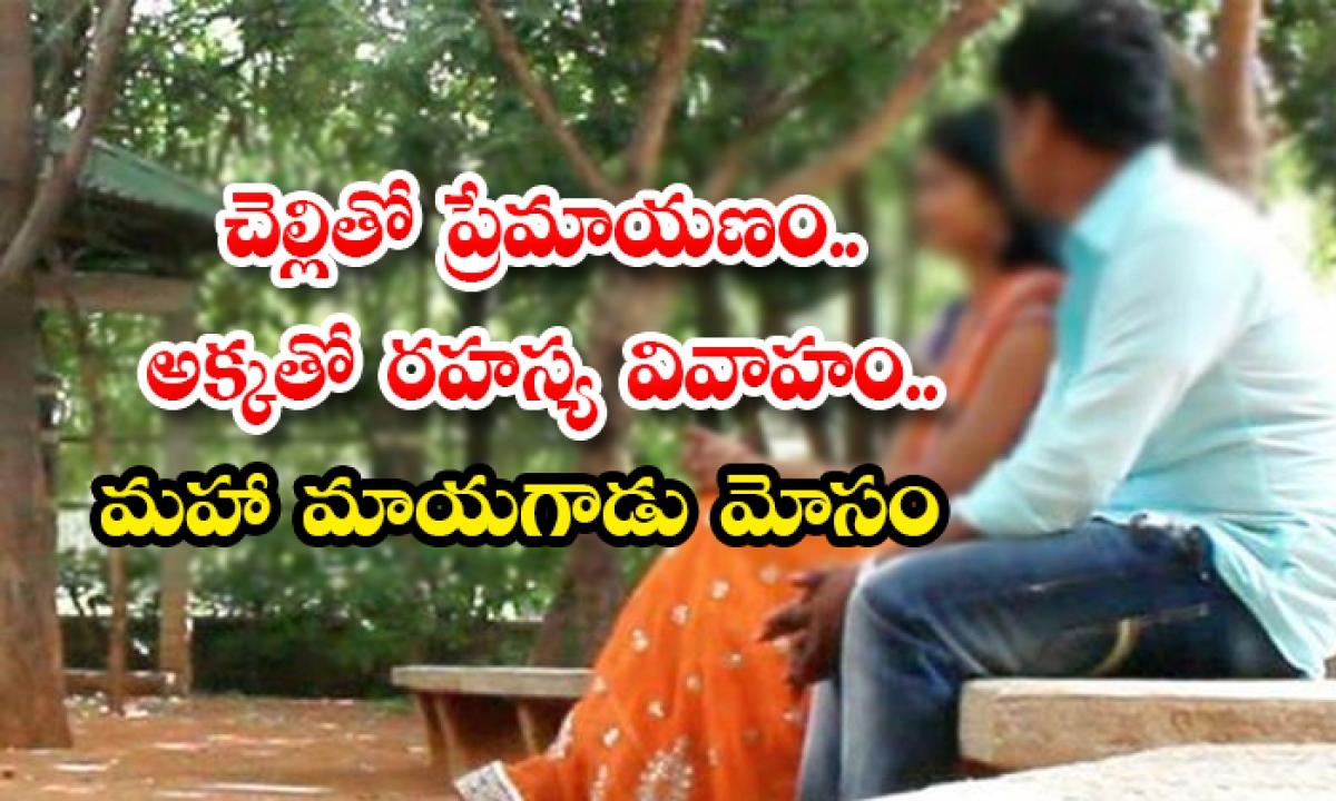 Guntur Man Black Mailed Sister And Married Elder Sister Police Arrested-చెల్లితో ప్రేమాయణం.. అక్కతో రహస్య వివాహం.. మహా మాయగాడు మోసం-Latest News - Telugu-Telugu Tollywood Photo Image-TeluguStop.com