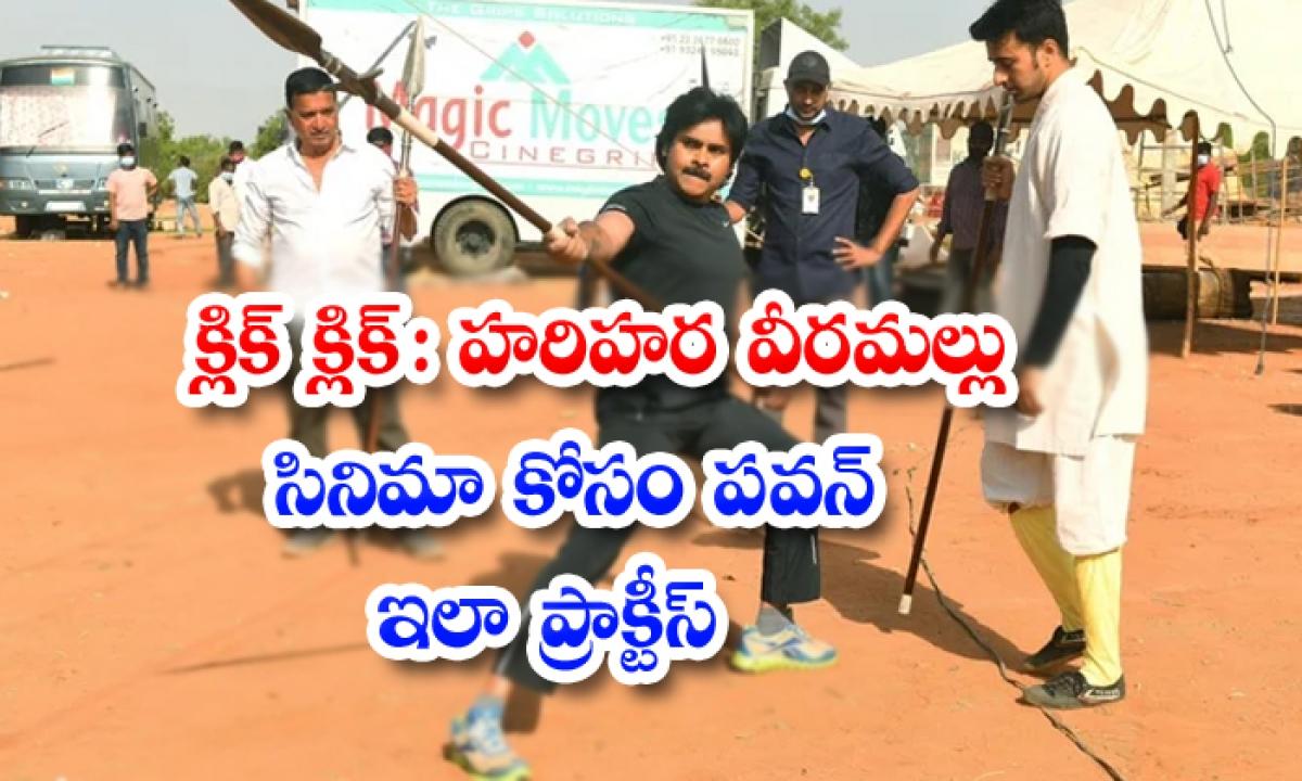 Pawan Kalyan Hari Hara Veera Mallu Movie Shooting Update-క్లిక్ క్లిక్: హరిహర వీరమల్లు సినిమా కోసం పవన్ ఇలా ప్రాక్టీస్-Latest News - Telugu-Telugu Tollywood Photo Image-TeluguStop.com