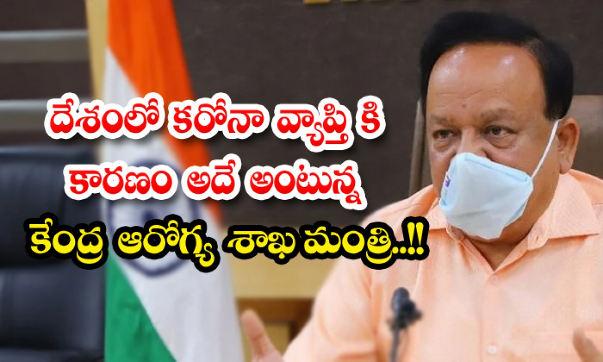 The Union Health Minister Sensational Comments On Spread Of Corona-TeluguStop.com