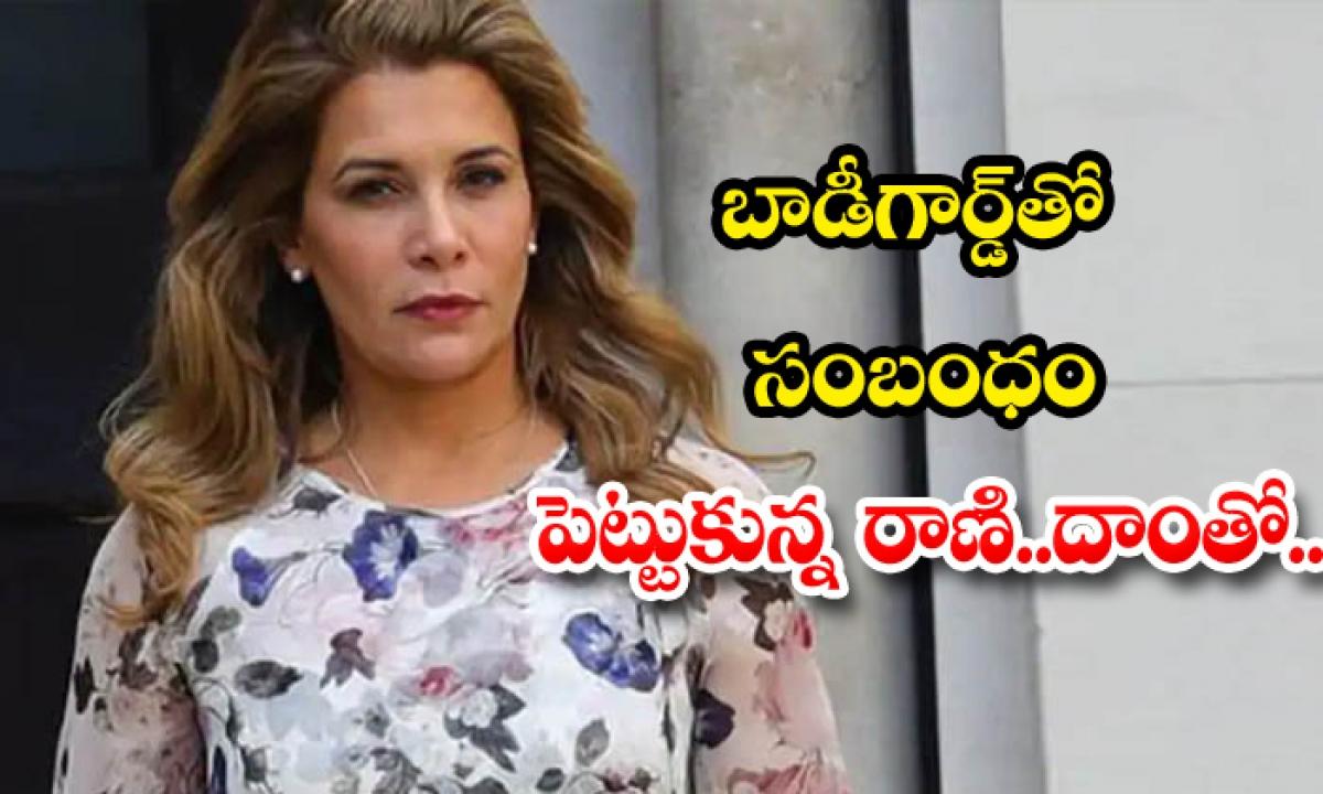 Dubai Princess Haya Extramarital Affair With Her Bodyguard-TeluguStop.com