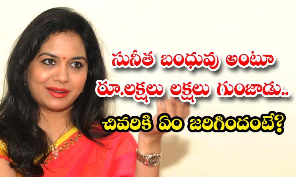 He Said Sunitas Cousin Take Lakas Of Rupees What Happened In The End-సునీత బంధువు అంటూ రూ.లక్షలు లక్షలు గుంజాడు.. చివరికి ఏం జరిగిందంటే-Latest News - Telugu-Telugu Tollywood Photo Image-TeluguStop.com