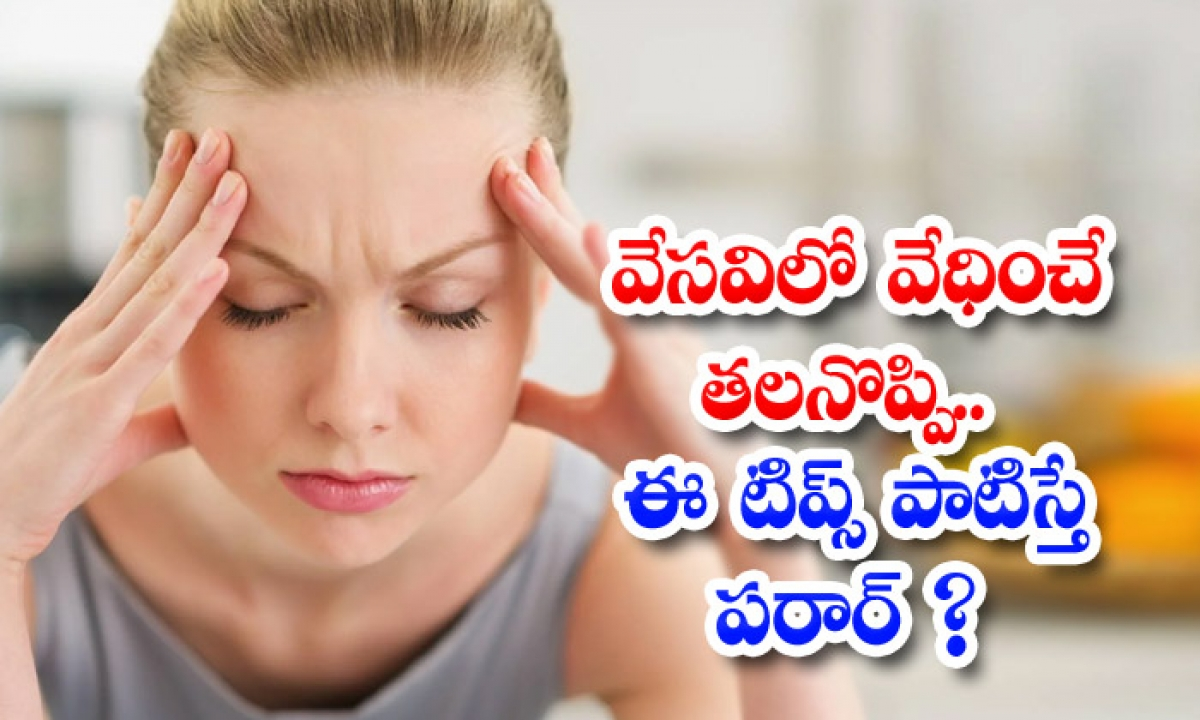 Home Remedies To Get Rid Of Headache In Summer-TeluguStop.com