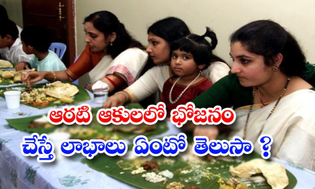 Do You Know Benefits Of Banana Leaves-అరటి ఆకులలో భోజనం చేస్తే లాభాలు ఏంటో తెలుసా-General-Telugu-Telugu Tollywood Photo Image-TeluguStop.com