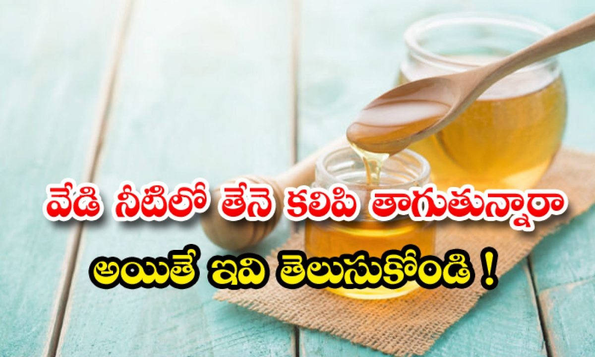 Health Benefits Of Drinking Hot Water With Honey-వేడి నీటిలో తేనె కలిపి తాగుతున్నారా.. అయితే ఇవి తెలుసుకోండి-Latest News - Telugu-Telugu Tollywood Photo Image-TeluguStop.com