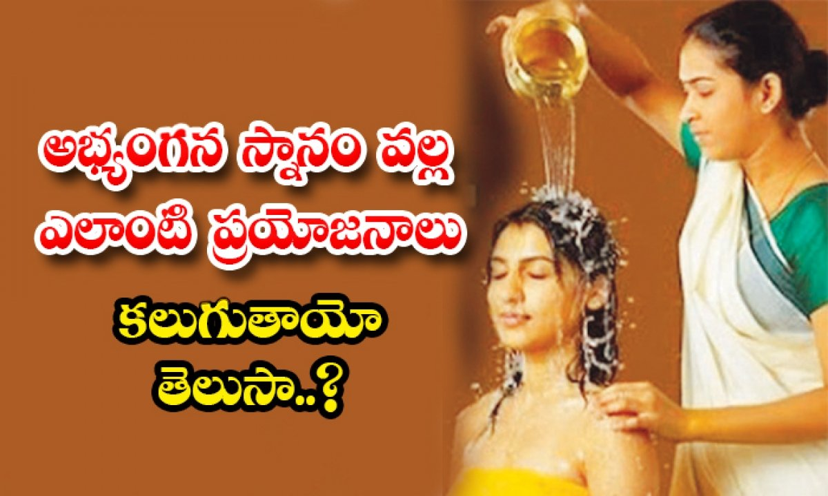 Do You Know The Benefits Of Abhyanga Snanam-అభ్యంగన స్నానం వల్ల ఎలాంటి ప్రయోజనాలు కలుగుతాయో తెలుసా..-Latest News - Telugu-Telugu Tollywood Photo Image-TeluguStop.com