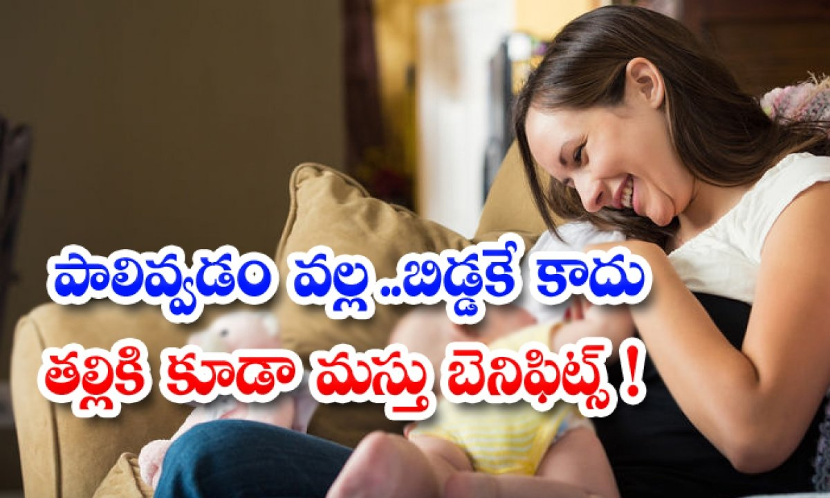 Health Benefits Of Breastfeeding For Mom-TeluguStop.com
