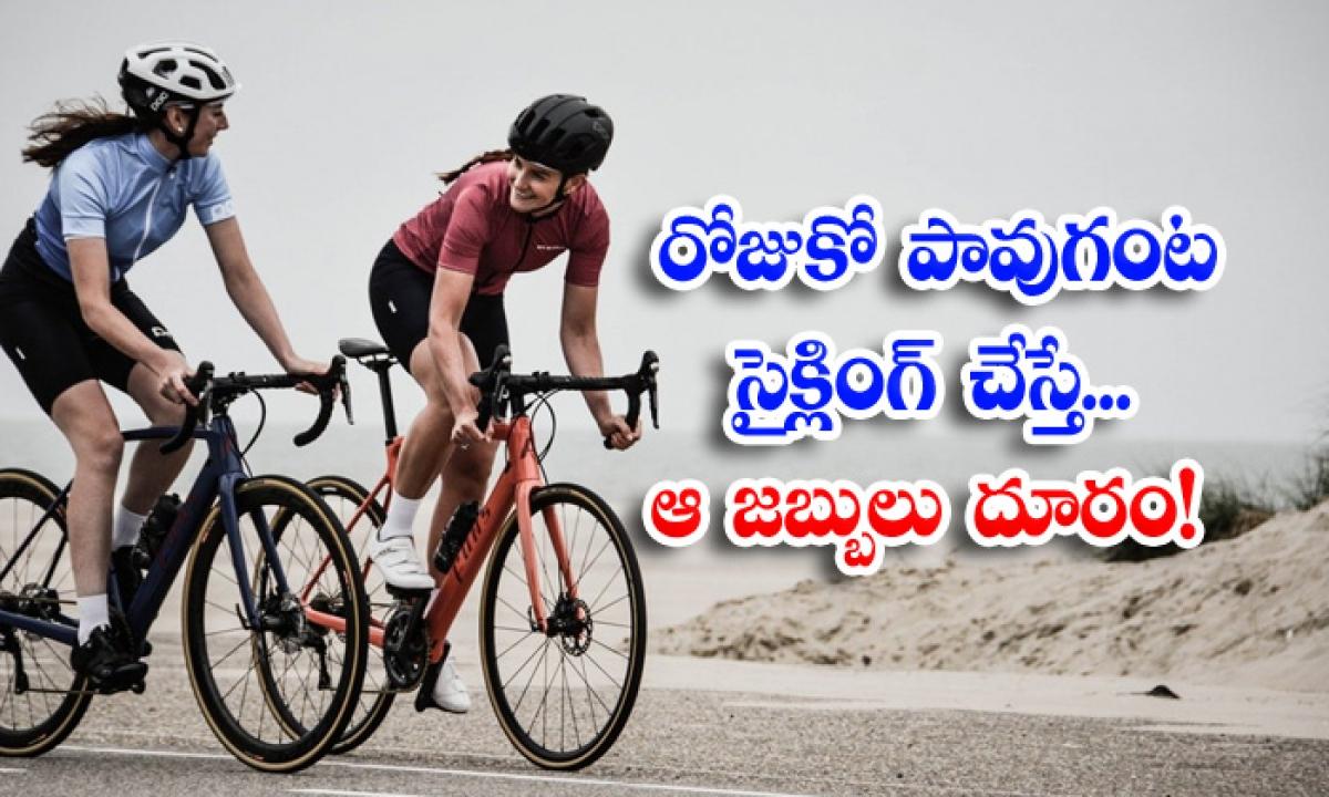 Better Health Benefits Of Cycling 15 Minutes-రోజుకో పావుగంట సైక్లింగ్ చేస్తే..ఆ జబ్బులు దూరం-Latest News - Telugu-Telugu Tollywood Photo Image-TeluguStop.com