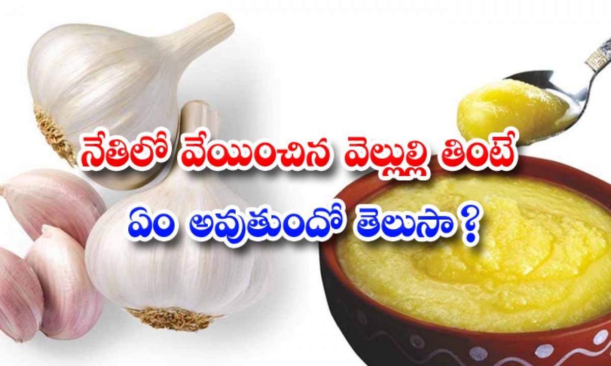 Health Benefits Of Eating Fried Garlic In Ghee-నేతిలో వేయించిన వెల్లుల్లి తింటే ఏం అవుతుందో తెలుసా-Latest News - Telugu-Telugu Tollywood Photo Image-TeluguStop.com