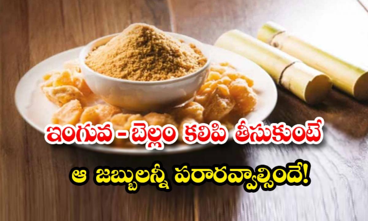 Health Benefits Of Eating Jaggery With Hing-ఇంగువ-బెల్లం కలిపి తీసుకుంటే ఆ జబ్బులన్నీ పరారవ్వాల్సిందే-Latest News - Telugu-Telugu Tollywood Photo Image-TeluguStop.com