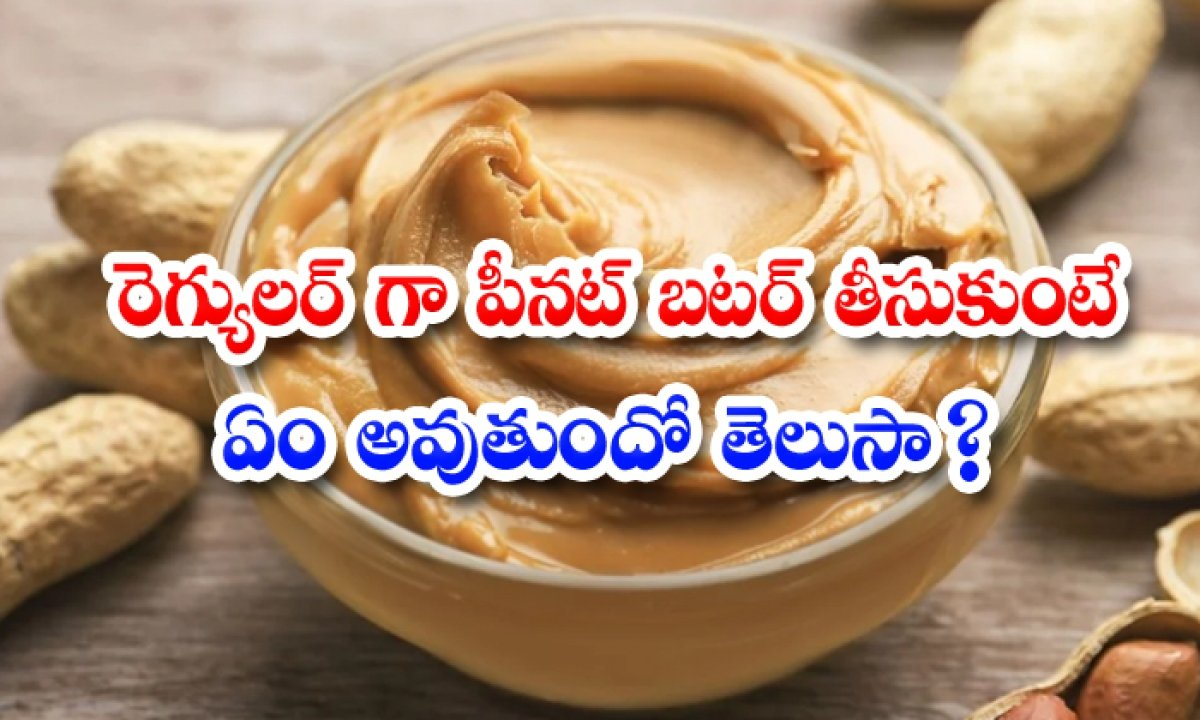 Health Benefits Of Eating Peanut Butter Daily-TeluguStop.com