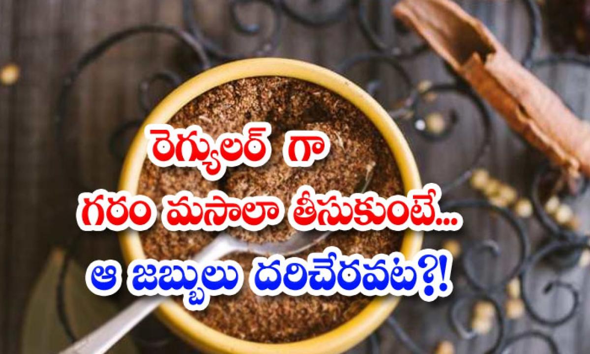 Amazing Health Benefits Of Garam Masala-రెగ్యులర్గా గరం మసాలా తీసుకుంటే..ఆ జబ్బులు దరిచేరవట-Latest News - Telugu-Telugu Tollywood Photo Image-TeluguStop.com