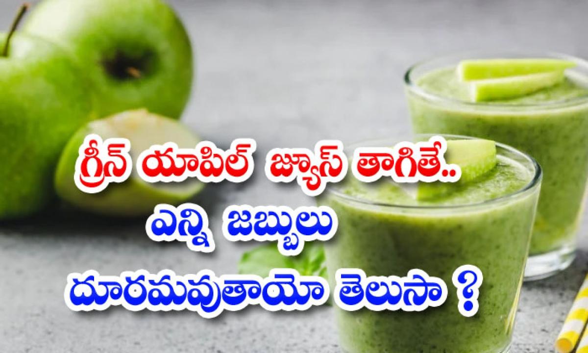 Health Benefits Of Green Apple Juice-గ్రీన్ యాపిల్ జ్యూస్ తాగితే..ఎన్ని జబ్బులు దూరమవుతాయో తెలుసా-Latest News - Telugu-Telugu Tollywood Photo Image-TeluguStop.com