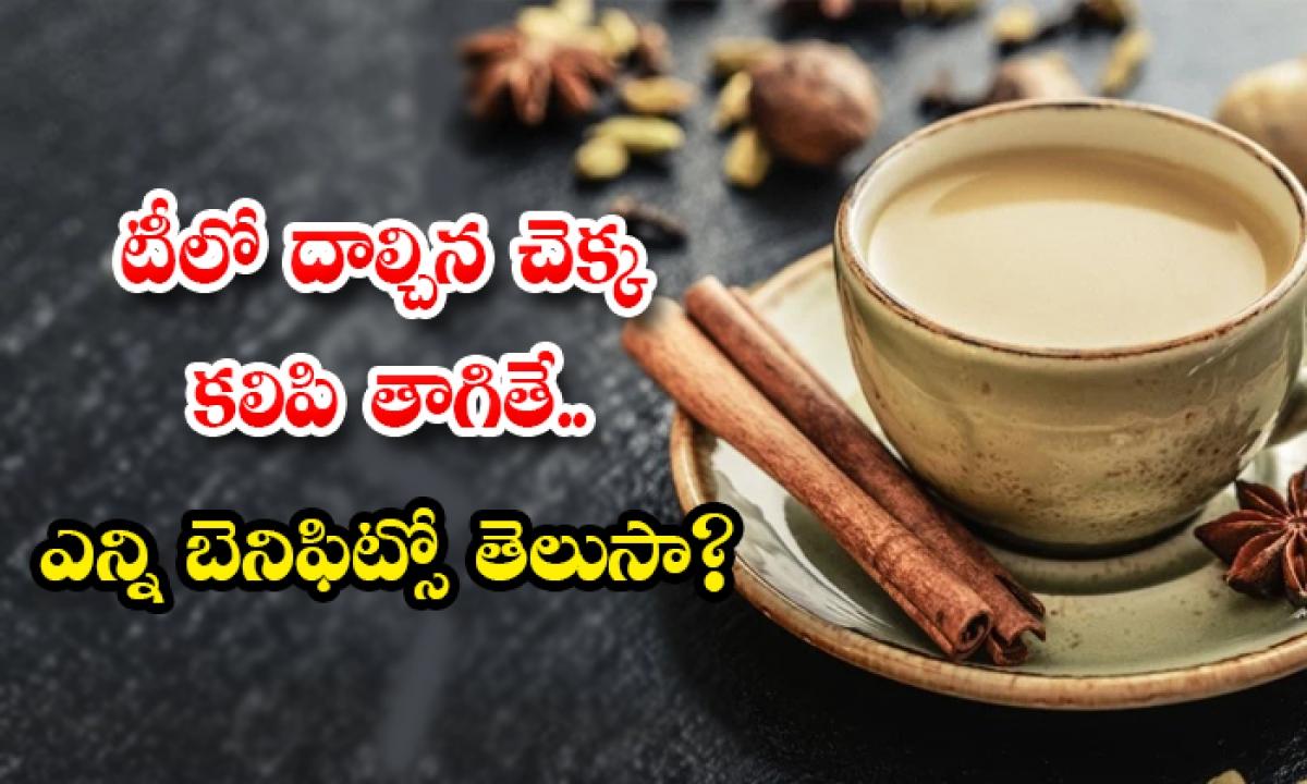 Health Benefits Of Having Tea With Cinnamon-టీలో దాల్చిన చెక్క కలిపి తాగితే..ఎన్ని బెనిఫిట్సో తెలుసా-Latest News - Telugu-Telugu Tollywood Photo Image-TeluguStop.com