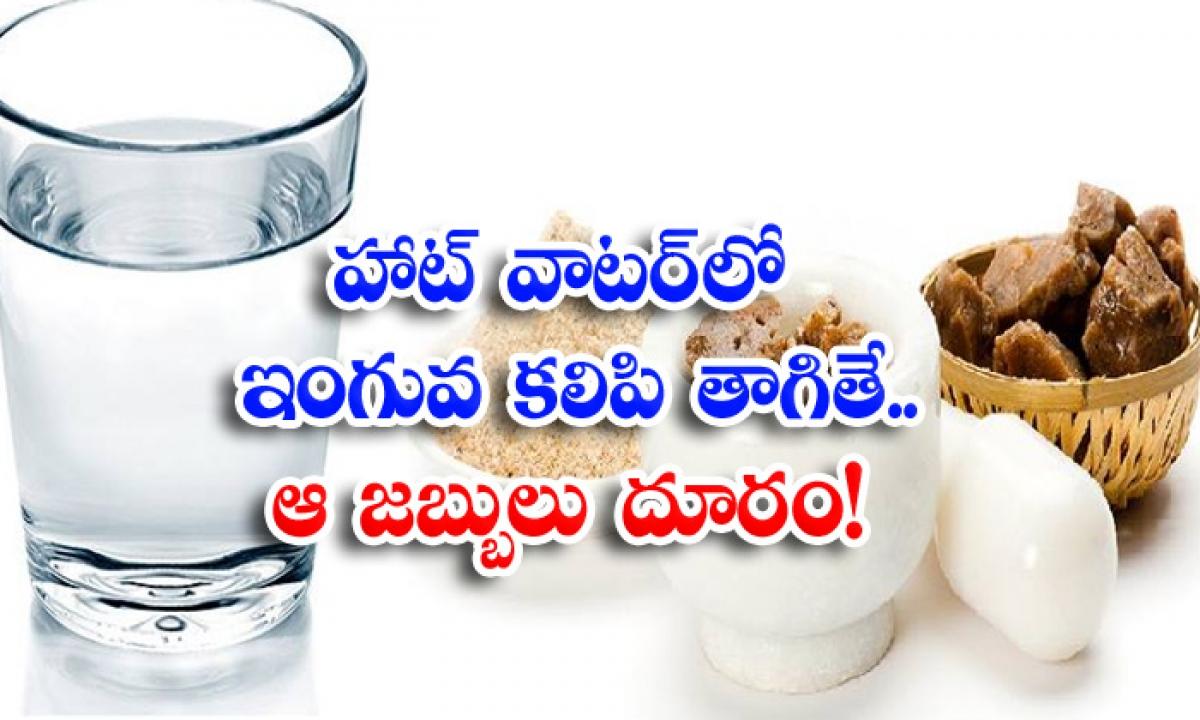 Health Benefits Of Hing Water Drinking Hing Water Hing Water-TeluguStop.com