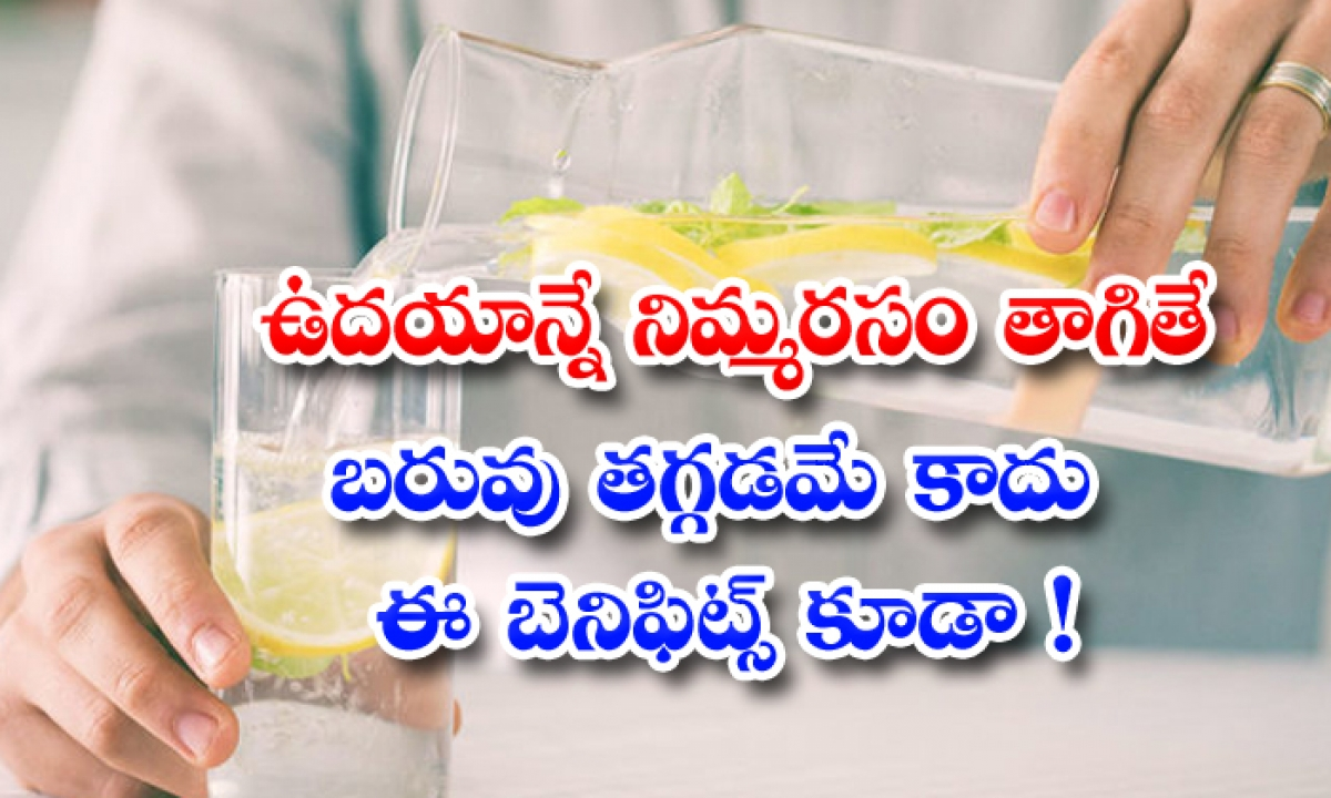 Health Benefits Of Lemon Water-TeluguStop.com