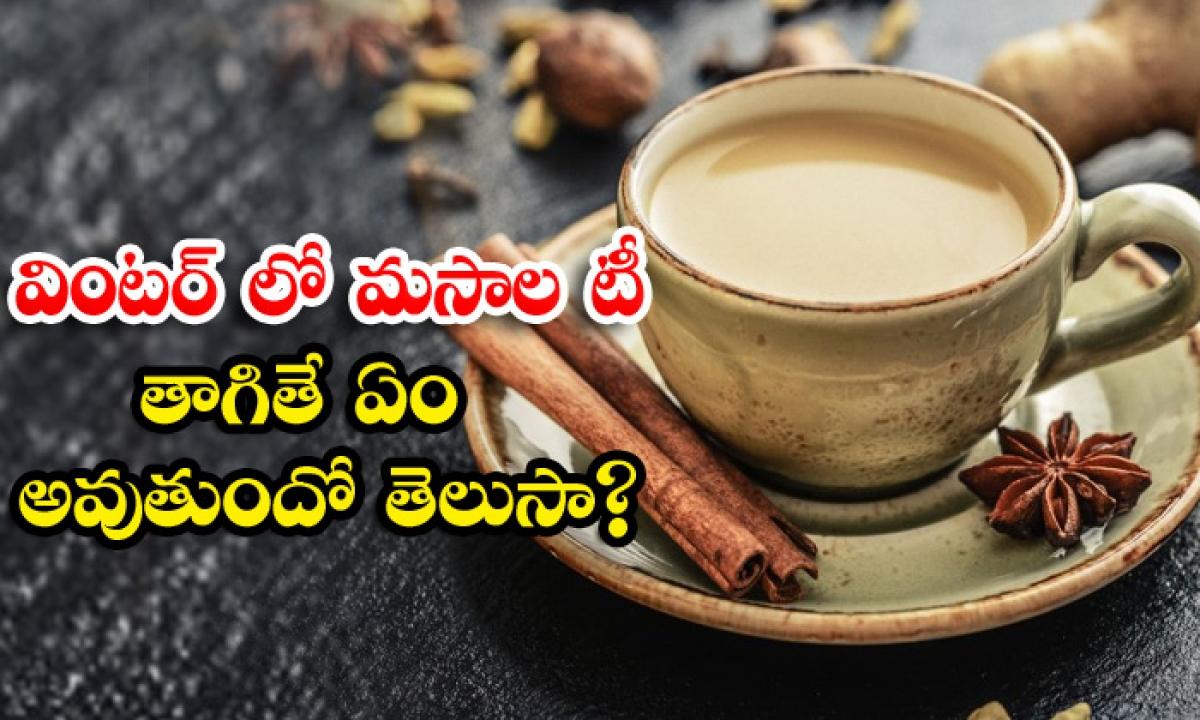 Health Benefits Of Masala Tea In Winter Season-వింటర్లో `మసాలా టీ` తాగితే ఏం అవుతుందో తెలుసా-Latest News - Telugu-Telugu Tollywood Photo Image-TeluguStop.com