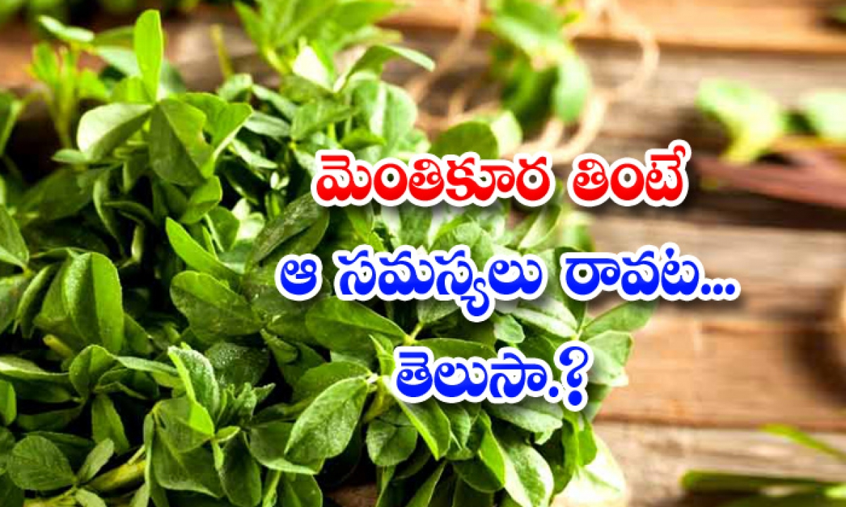 Health Benefits Of Fenugreek Leaves-మెంతికూర తింటే ఆ సమస్యలు రావట.. తెలుసా-Latest News - Telugu-Telugu Tollywood Photo Image-TeluguStop.com