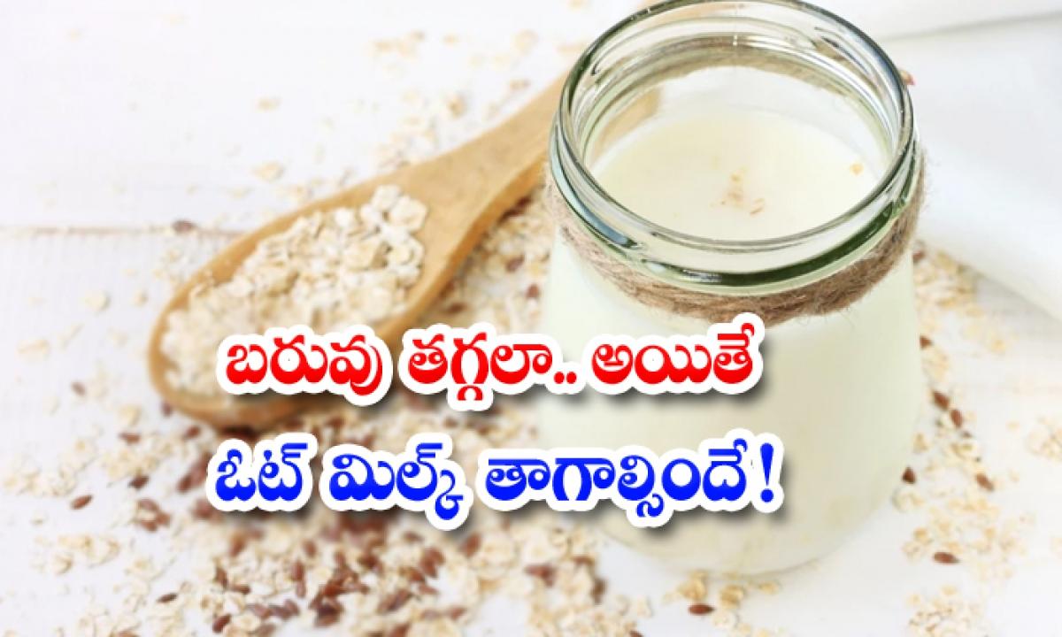 Health Benefits Of Oat Milk-TeluguStop.com