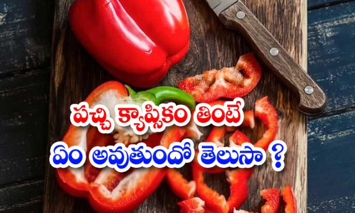 Health Benefits Of Eating Raw Capsicum-పచ్చి క్యాప్సికం తింటే ఏం అవుతుందో తెలుసా-Latest News - Telugu-Telugu Tollywood Photo Image-TeluguStop.com