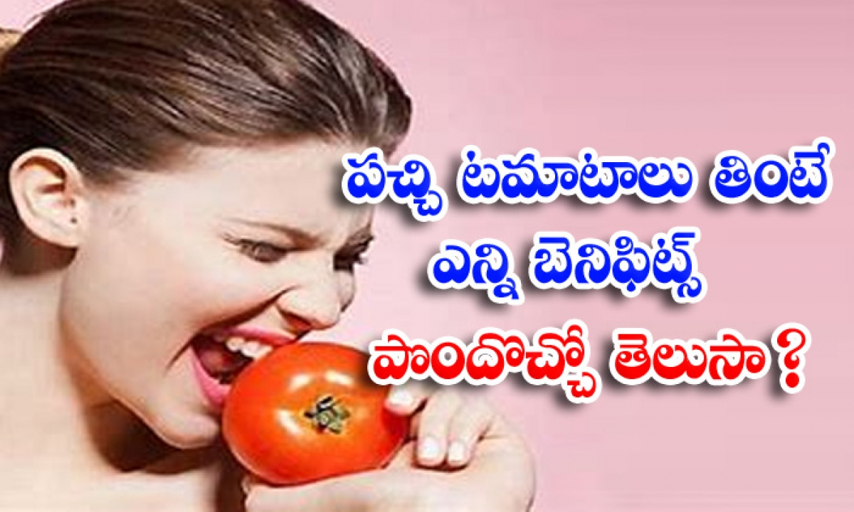 Health Benefits Of Raw Tomatoeshealth Tips Good Health-పచ్చి టమాటాలు తింటే ఎన్ని బెనిఫిట్స్ పొందొచ్చో తెలుసా-Latest News - Telugu-Telugu Tollywood Photo Image-TeluguStop.com