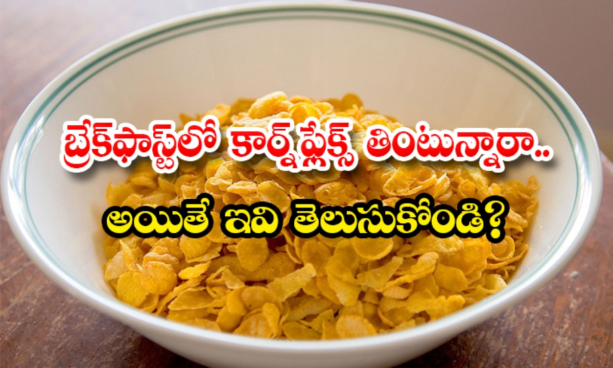 Health Effects Of Over Eating Corn Flakes-TeluguStop.com