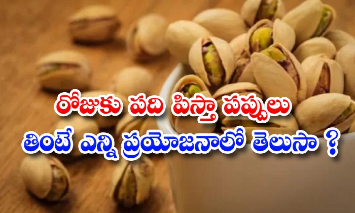 Health Benefits Of Pistachio-TeluguStop.com