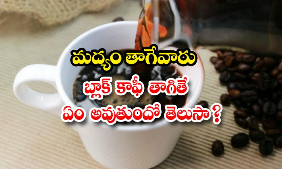 Black Coffee Is Very Good For Liver Health-మద్యం తాగేవారు బ్లాక్ కాఫీ తాగితే ఏం అవుతుందో తెలుసా-Latest News - Telugu-Telugu Tollywood Photo Image-TeluguStop.com