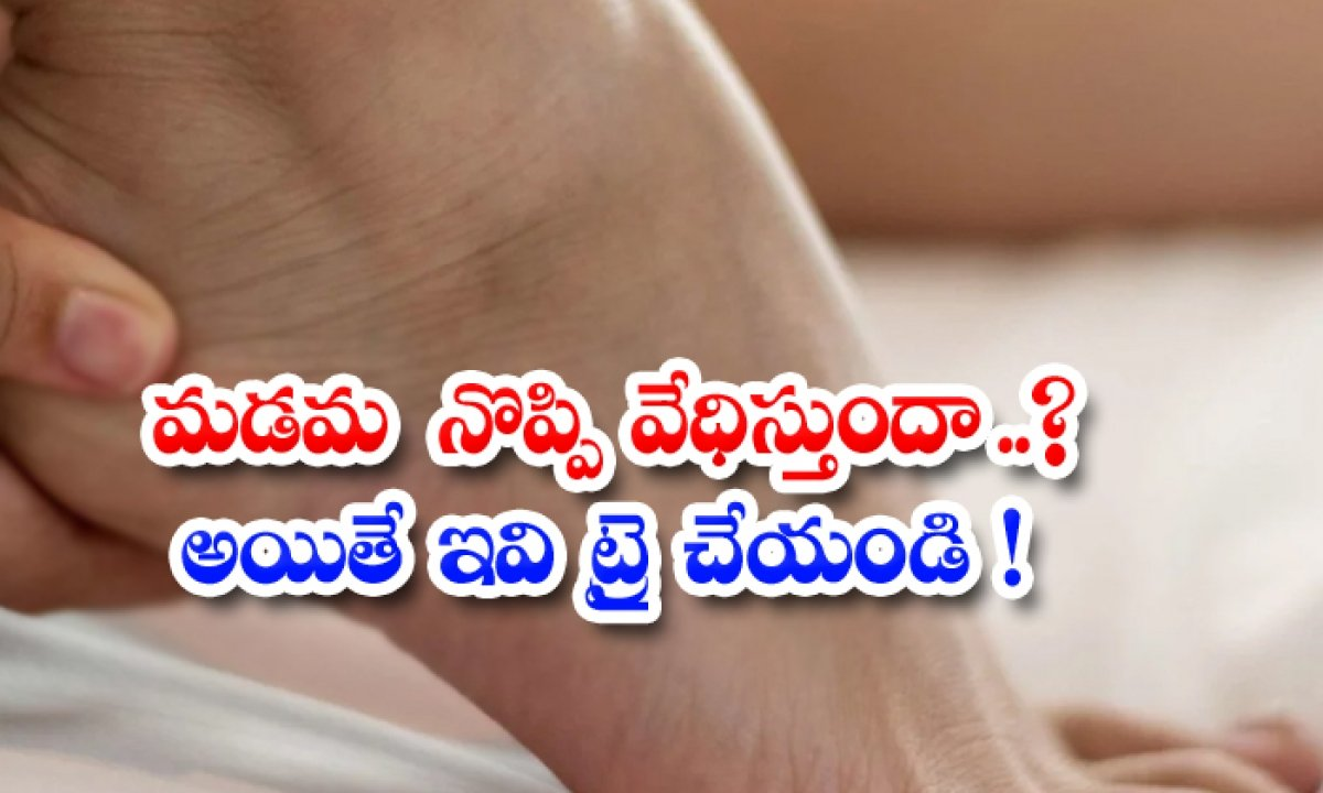 Home Remedies For Get Rid Of Heel Pain-TeluguStop.com