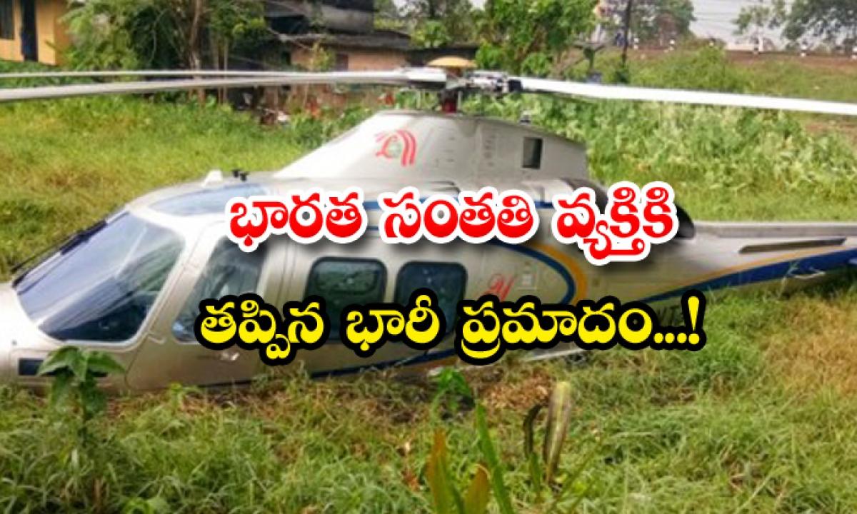 Uae Based Businessman Yusuf Ali Helicopter Crash-TeluguStop.com