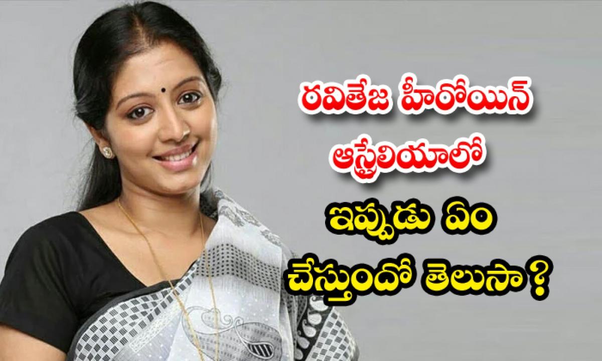 Heorine Gopika Latest News-రవితేజ హీరోయిన్ ఆస్ట్రేలియాలో ఇప్పుడు ఏం చేస్తుందో తెలుసా-Latest News - Telugu-Telugu Tollywood Photo Image-TeluguStop.com