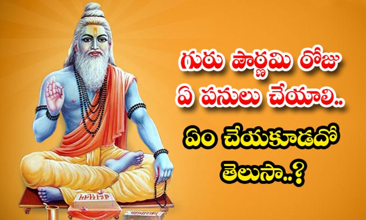 Here We Are Talking About The Guru Poornima 2021 Dos And Donots In Telugu-గురు పౌర్ణమి రోజు ఏ పనులు చేయాలి.. ఏం చేయకూడదో తెలుసా..-Latest News - Telugu-Telugu Tollywood Photo Image-TeluguStop.com