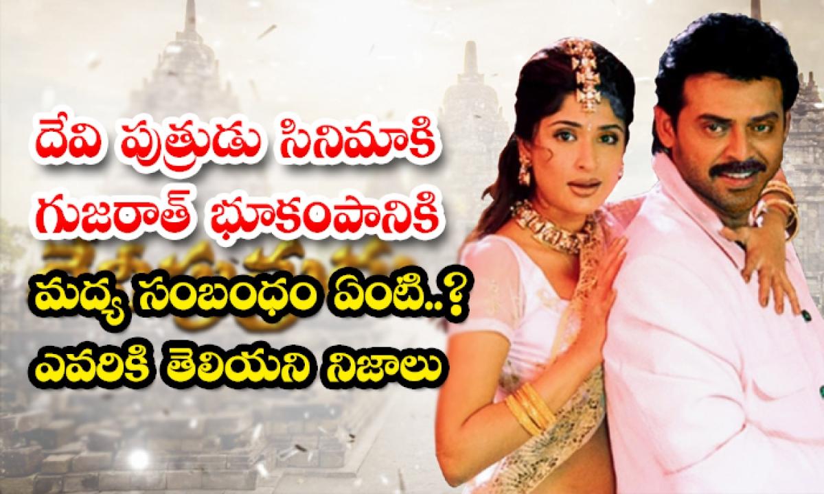 Unknown Facts About Venkatesh Movie Devi Puthrudu-దేవి పుత్రుడు సినిమాకి గుజరాత్ భూకంపానికి మధ్య సంబంధం ఏంటి.. ఎవరికి తెలియని నిజాలు-Latest News - Telugu-Telugu Tollywood Photo Image-TeluguStop.com