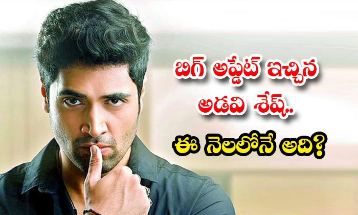 Goodachari Movie Team Given The Big Update Is It With In This Month-బిగ్ అప్డేట్ ఇచ్చిన అడవి శేష్.. ఈ నెలలోనే అది-Latest News - Telugu-Telugu Tollywood Photo Image-TeluguStop.com