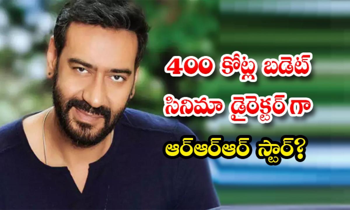 Ajay Devgan To Direct 400 Crore Budget Movie-400 కోట్ల బడ్జెట్ సినిమా డైరెక్టర్ గా ఆర్ఆర్ఆర్ స్టార్-Latest News - Telugu-Telugu Tollywood Photo Image-TeluguStop.com