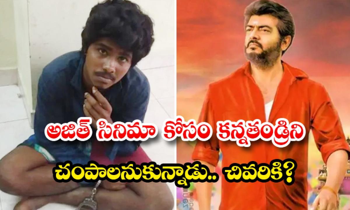 Hero Ajith Fan Named Ajith Kumar Wanted To Kill Father For Not Giving Money To Watch Ajith Viswasam Movie-అజిత్ సినిమా కోసం కన్నతండ్రిని చంపాలనుకున్నాడు.. చివరికి-Latest News - Telugu-Telugu Tollywood Photo Image-TeluguStop.com