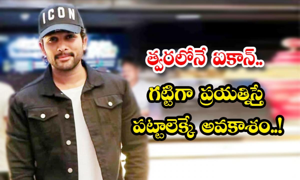 Allu Arjun Gets Time For Icon Movie-TeluguStop.com