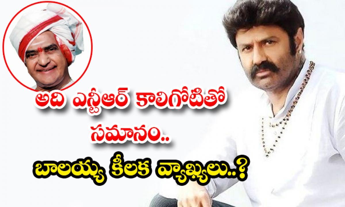 Hero Balakrishna Sensational Comments On Bharat Ratna Award For Senior Ntr-TeluguStop.com
