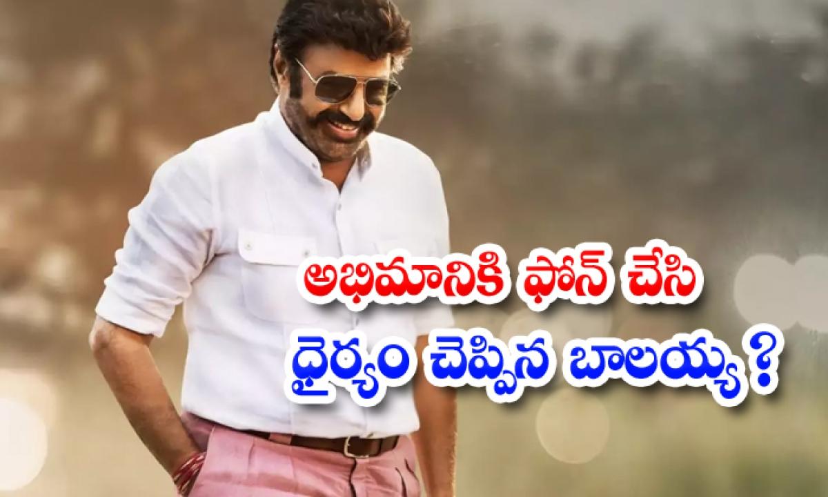 Hero Balakrishna Talk To Fan-అభిమానికి ఫోన్ చేసి దైర్యం చెప్పిన బాలయ్య-Latest News - Telugu-Telugu Tollywood Photo Image-TeluguStop.com