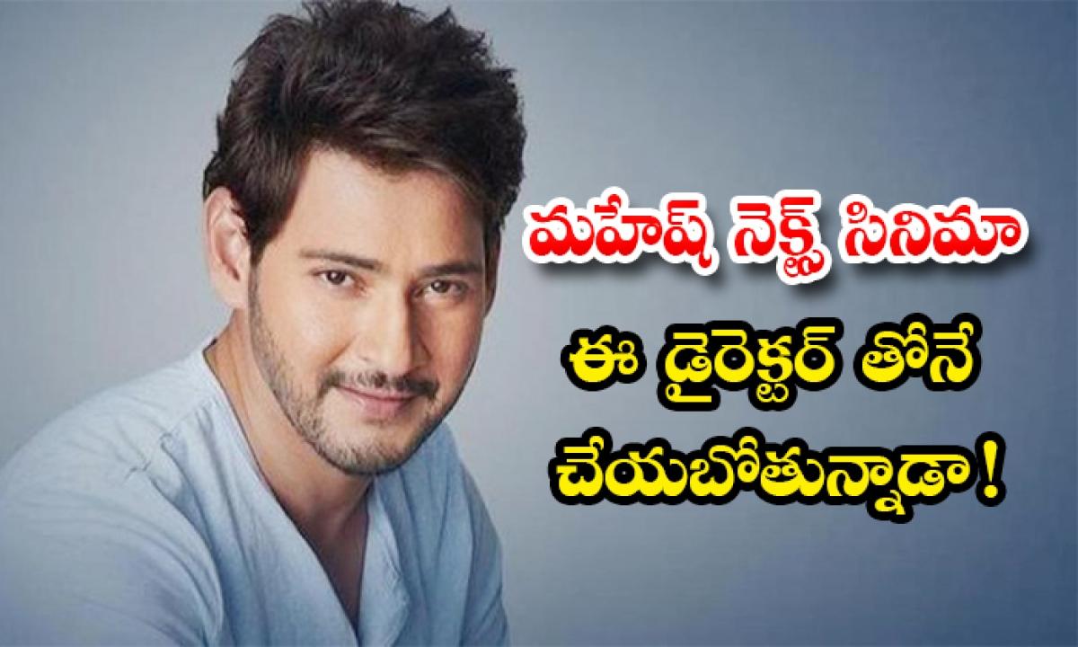 Mahesh Babu Next Movie With Trivikram-TeluguStop.com