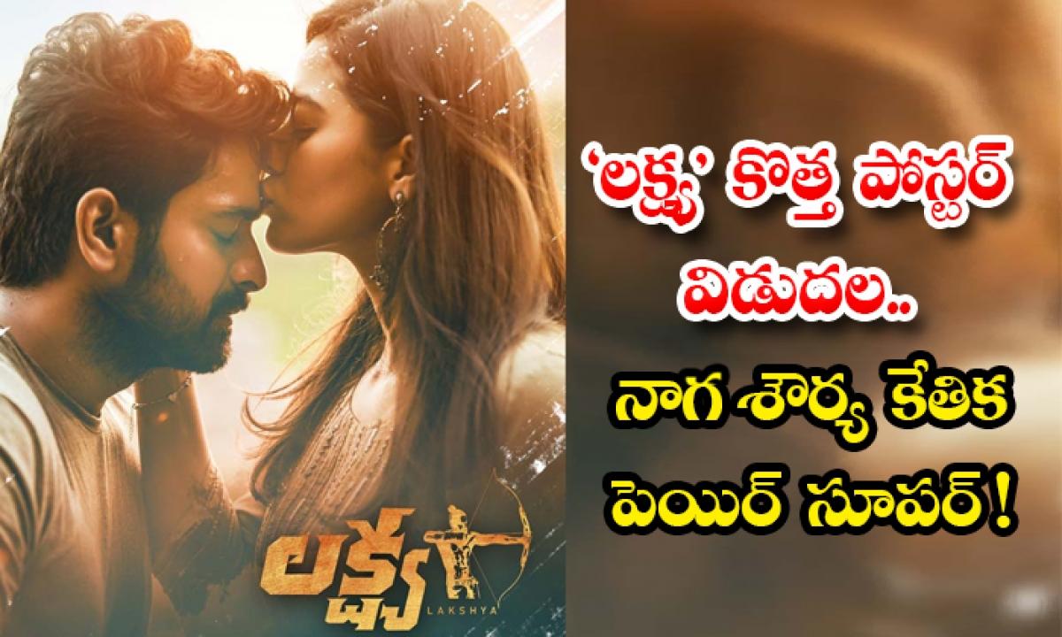 Naga Shaurya Lakshya Movie New Poster-లక్ష్య' కొత్త పోస్టర్ విడుదల.. నాగ శౌర్య కేతిక పెయిర్ సూపర్ -Latest News - Telugu-Telugu Tollywood Photo Image-TeluguStop.com