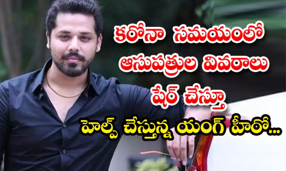 Telugu Young Hero Nandu Sharing Hospital Details And Helping People-శభాష్ : కరోనా సమయంలో ఆసుపత్రుల వివరాలు షేర్ చేస్తూ హెల్ప్ చేస్తున్న యంగ్ హీరో…-Latest News - Telugu-Telugu Tollywood Photo Image-TeluguStop.com
