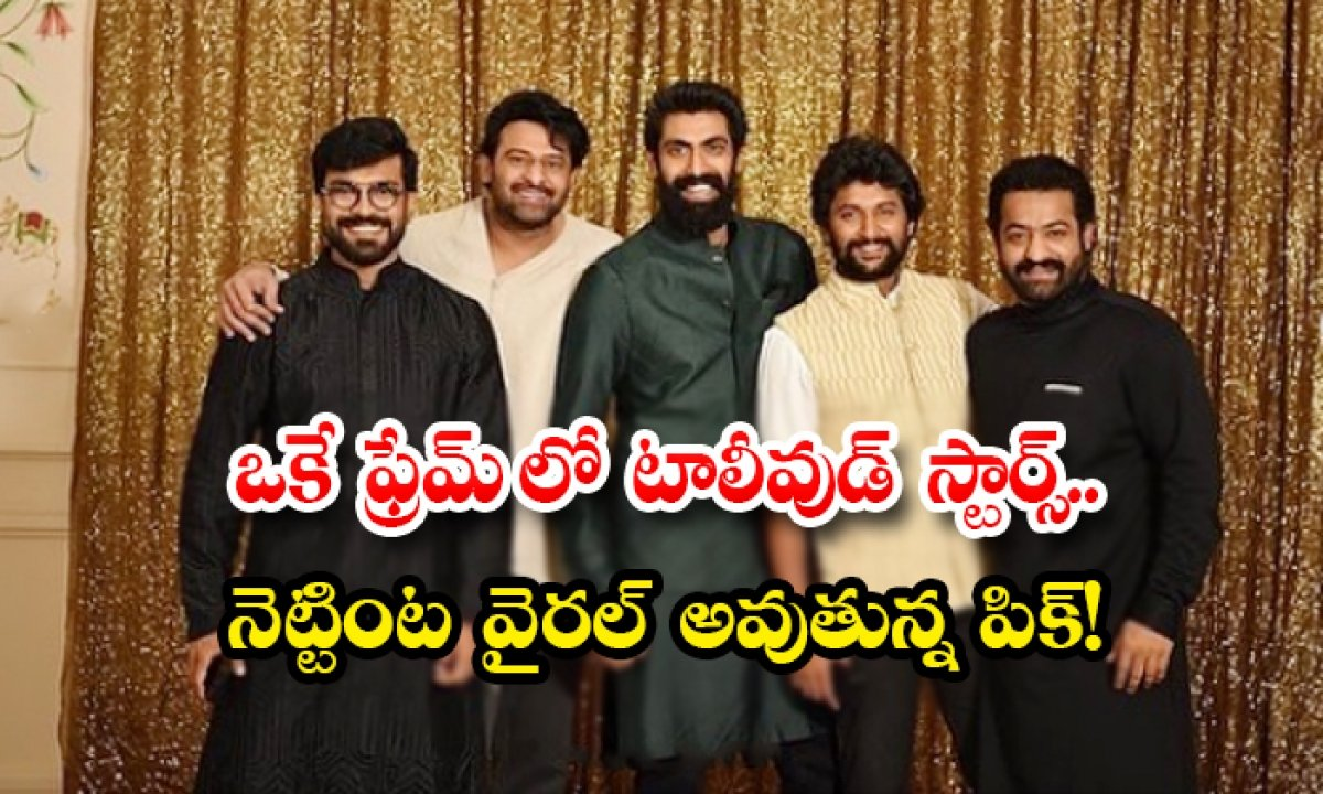 Nani Shares Throwback Pic Due To World Friendship Day-ఒకే ఫ్రేమ్ లో టాలీవుడ్ స్టార్స్.. నెట్టింట వైరల్ అవుతున్న పిక్-Latest News - Telugu-Telugu Tollywood Photo Image-TeluguStop.com