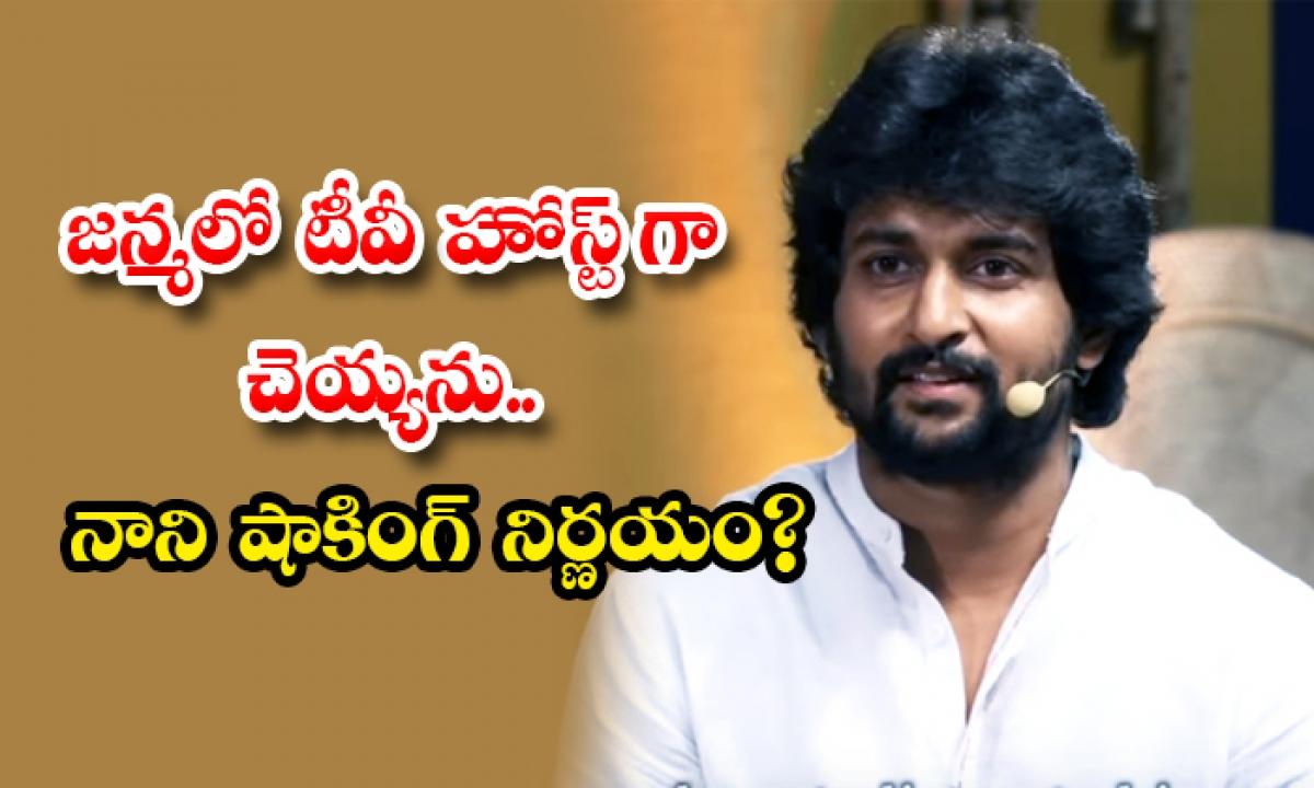 Hero Nani Shocking Comments On Tv Hosting-జన్మలో టీవీ హోస్ట్ గా చెయ్యను.. నాని షాకింగ్ నిర్ణయం-Latest News - Telugu-Telugu Tollywood Photo Image-TeluguStop.com