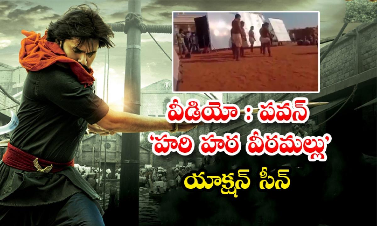 Pawan Kalyan Krish Movie Hari Hara Veeramallu On Location Video Leaked-వీడియో : పవన్ హరి హర వీరమల్లు' యాక్షన్ సీన్-Latest News - Telugu-Telugu Tollywood Photo Image-TeluguStop.com