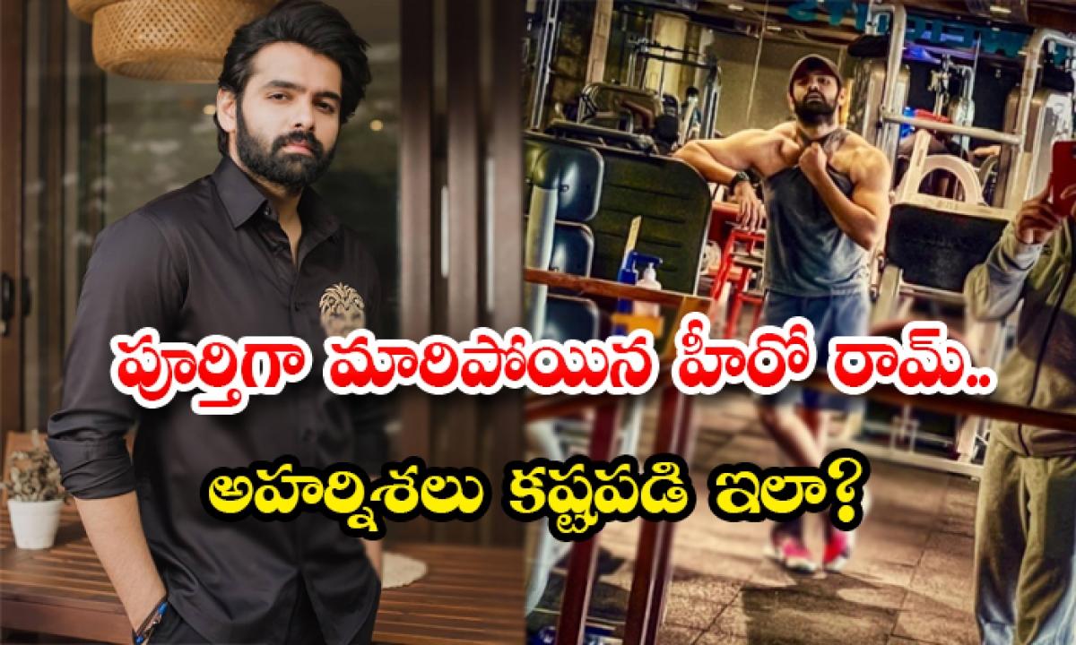 Hero Ram Completely Changed He Do Lots Of Hard Work-పూర్తిగా మారిపోయిన హీరో రామ్.. అహర్నిశలు కష్టపడి ఇలా-Latest News - Telugu-Telugu Tollywood Photo Image-TeluguStop.com