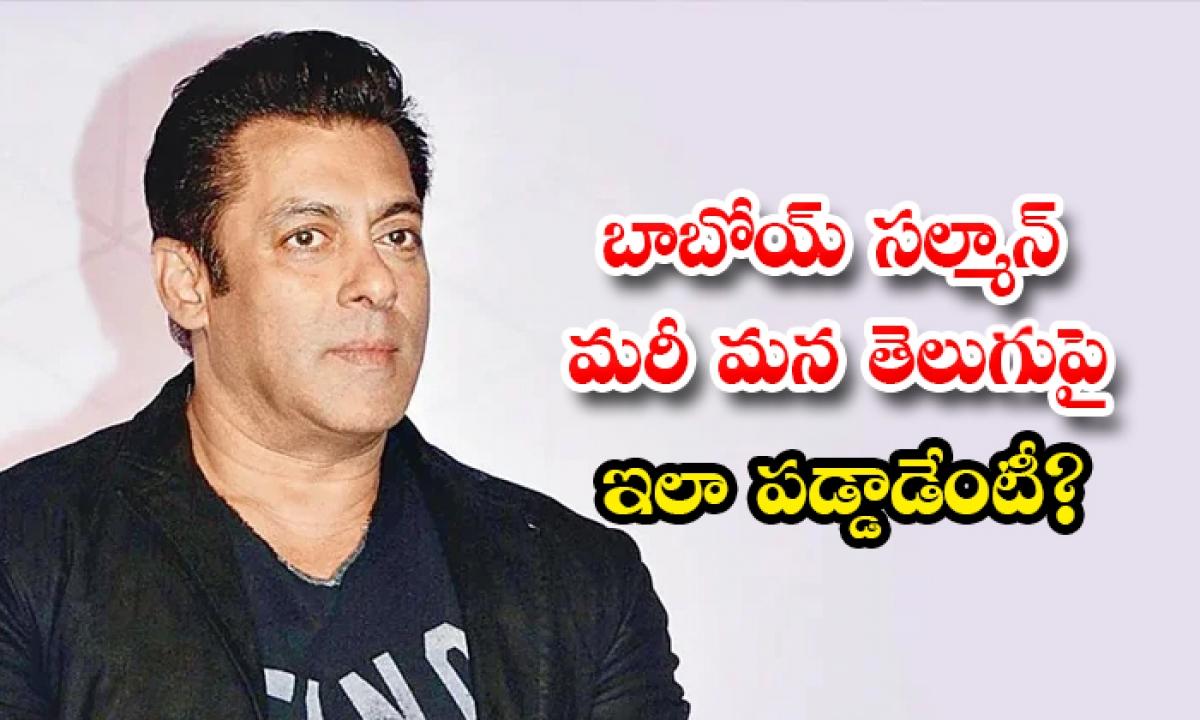 Salman Khan Want To Do Ravi Teja Khiladi Movie Remake-TeluguStop.com