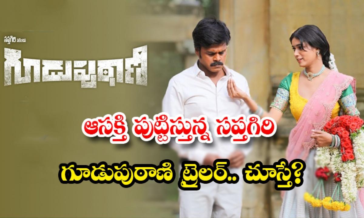 Guduputani Trailer Released Sapthagiri-ఆసక్తి పుట్టిస్తున్న సప్తగిరి గూడుపుఠాణి ట్రైలర్.. చూస్తే-Latest News - Telugu-Telugu Tollywood Photo Image-TeluguStop.com