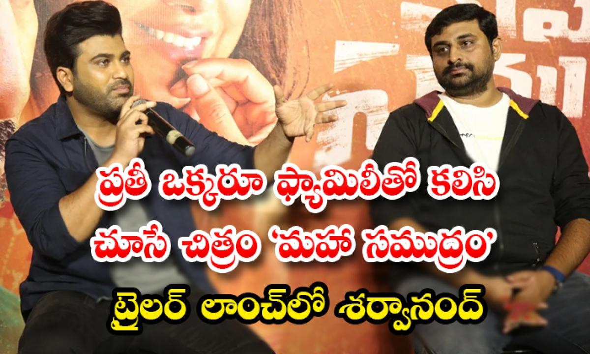 Hero Sharwanand Speech In Maha Samudram Movie Trailer Lauch-ప్రతీ ఒక్కరూ ఫ్యామిలీతో కలిసి చూసే చిత్రం 'మహా సముద్రం' – ట్రైలర్ లాంచ్లో శర్వానంద్-Latest News - Telugu-Telugu Tollywood Photo Image-TeluguStop.com