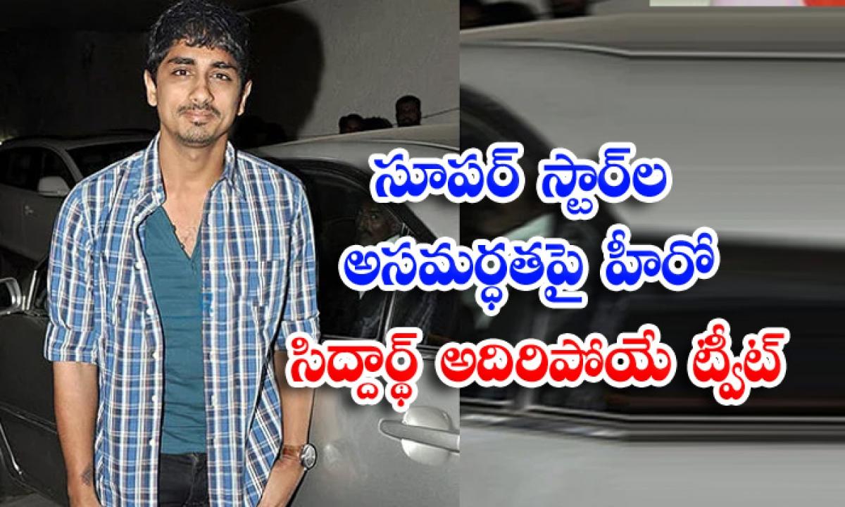 Hero Sidharth Comments On Top Stars And Celebrates-సూపర్ స్టార్ల అసమర్ధతపై హీరో సిద్దార్థ్ అదిరిపోయే ట్వీట్-Latest News - Telugu-Telugu Tollywood Photo Image-TeluguStop.com
